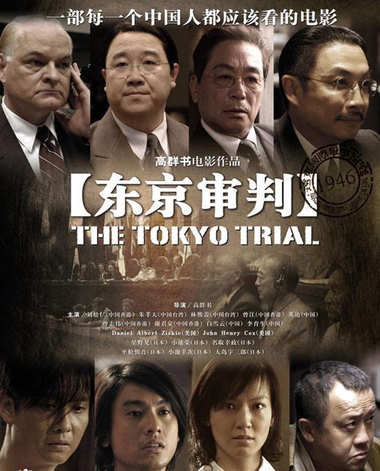 tokyo-trial.jpg